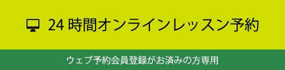 24時間オンラインレッスン予約