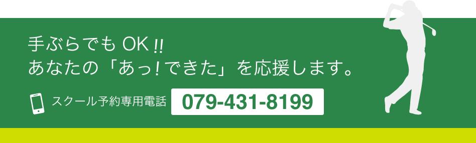 golf-yoyaku-kakogawa